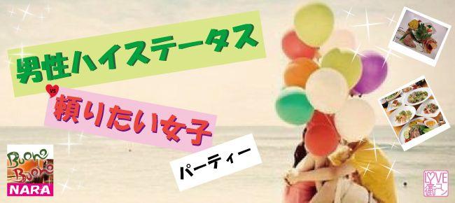 【奈良県その他の恋活パーティー】cajon主催 2015年8月28日
