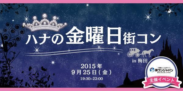 【天王寺の恋活パーティー】街コンジャパン主催 2015年9月25日