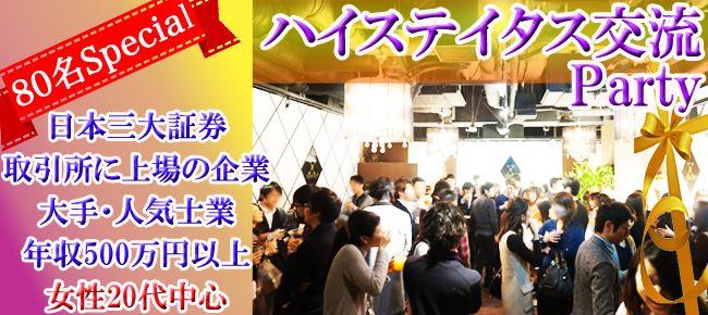 【大阪府その他の恋活パーティー】株式会社フュージョンアンドリレーションズ主催 2015年8月16日