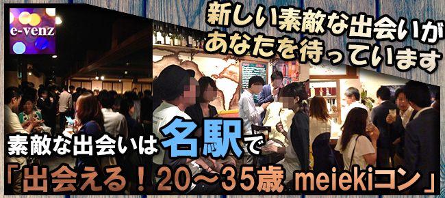 【名古屋市内その他のプチ街コン】e-venz(イベンツ)主催 2015年8月26日