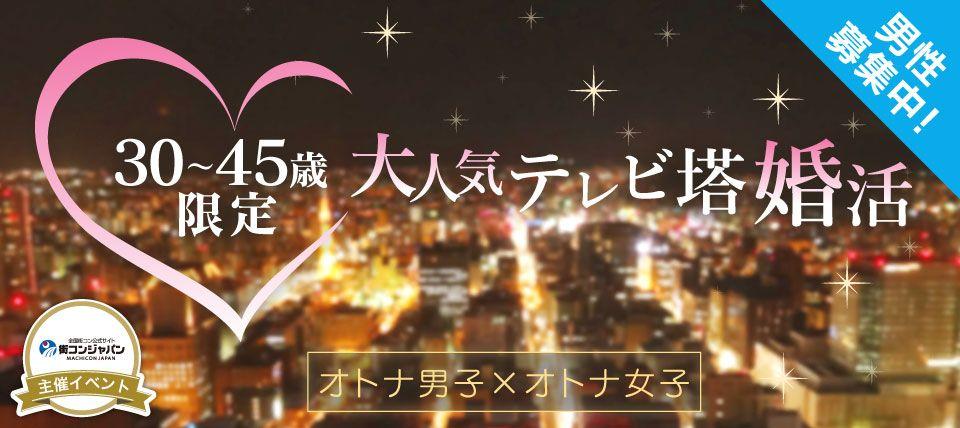 【札幌市内その他の婚活パーティー・お見合いパーティー】街コンジャパン主催 2015年9月25日