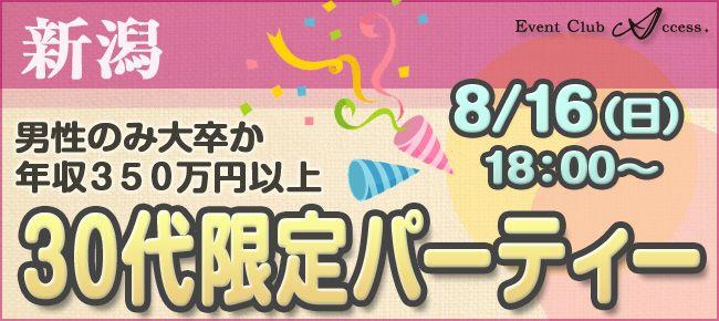 【新潟県その他の恋活パーティー】株式会社アクセス・ネットワーク主催 2015年8月16日