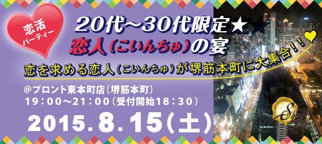 【大阪府その他の恋活パーティー】SHIAN'S PARTY主催 2015年8月15日