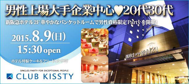 【大阪府その他の恋活パーティー】クラブキスティ―主催 2015年8月9日