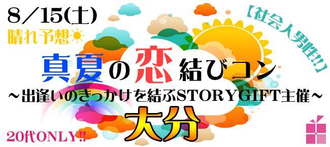 【大分県その他のプチ街コン】StoryGift主催 2015年8月15日