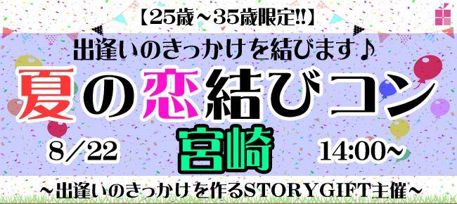 【宮崎県その他のプチ街コン】StoryGift主催 2015年8月22日