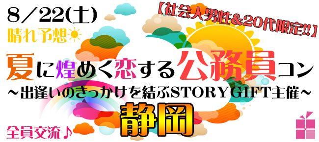【静岡県その他のプチ街コン】StoryGift主催 2015年8月22日