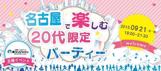 【名古屋市内その他の恋活パーティー】街コンジャパン主催 2015年9月21日