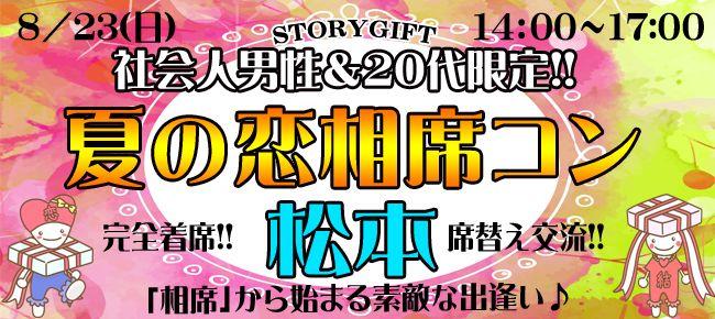 【長野県その他のプチ街コン】StoryGift主催 2015年8月23日