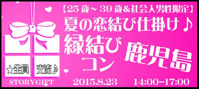【鹿児島県その他のプチ街コン】StoryGift主催 2015年8月23日