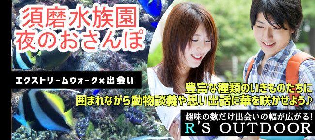 【神戸市内その他のプチ街コン】R`S kichen主催 2015年8月22日