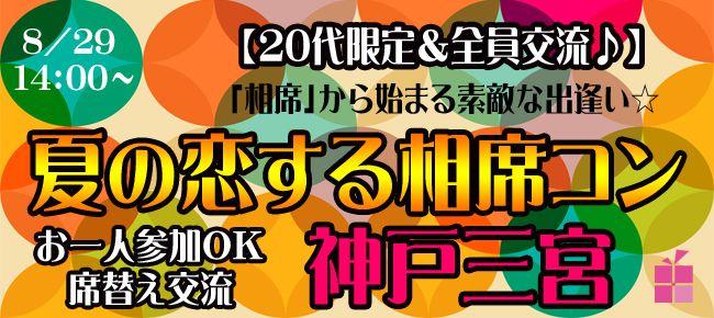 【神戸市内その他のプチ街コン】StoryGift主催 2015年8月29日