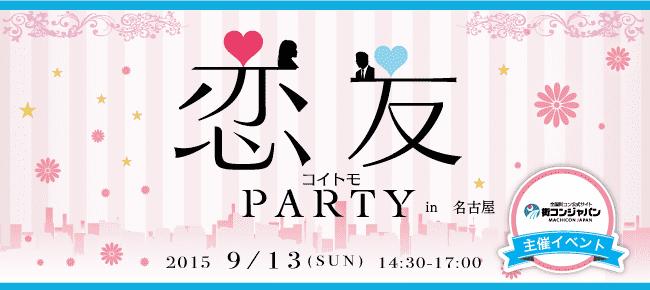 【名古屋市内その他の恋活パーティー】街コンジャパン主催 2015年9月13日