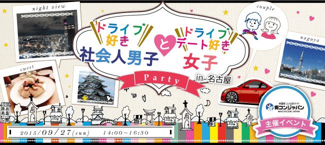 【名古屋市内その他の恋活パーティー】街コンジャパン主催 2015年9月27日