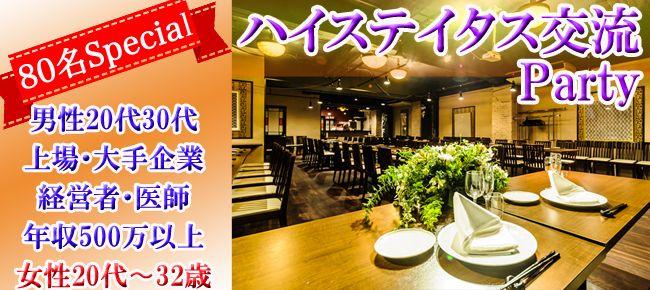 【名古屋市内その他の恋活パーティー】株式会社フュージョンアンドリレーションズ主催 2015年8月22日