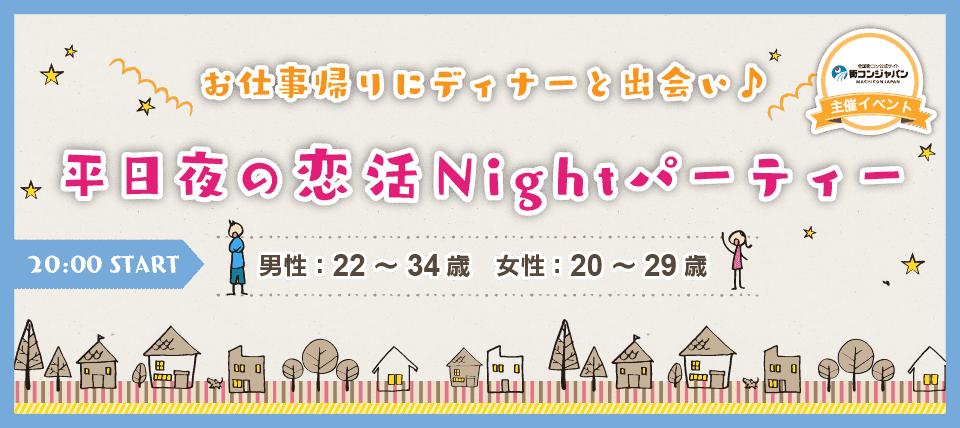 【札幌市内その他の恋活パーティー】街コンジャパン主催 2015年8月25日