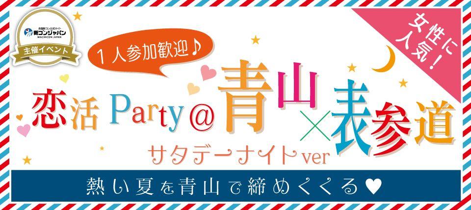 【表参道の恋活パーティー】街コンジャパン主催 2015年8月29日