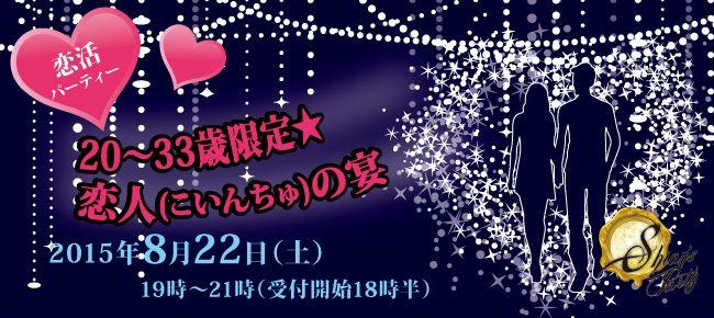 【大阪府その他の恋活パーティー】SHIAN'S PARTY主催 2015年8月22日