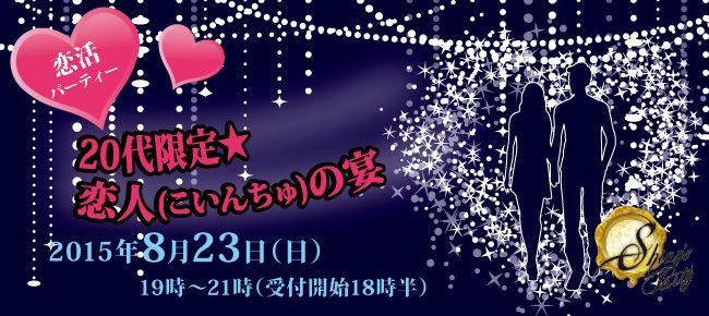 【心斎橋の恋活パーティー】SHIAN'S PARTY主催 2015年8月23日