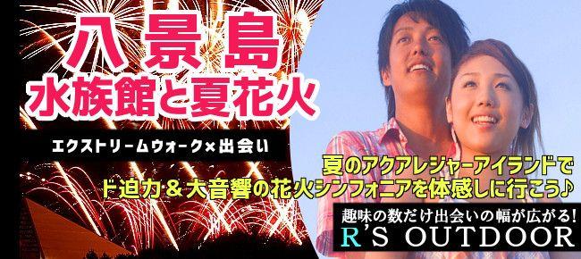 【横浜市内その他のプチ街コン】R`S kichen主催 2015年8月9日