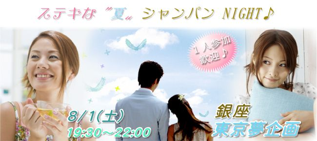 【銀座の婚活パーティー・お見合いパーティー】東京夢企画主催 2015年8月1日