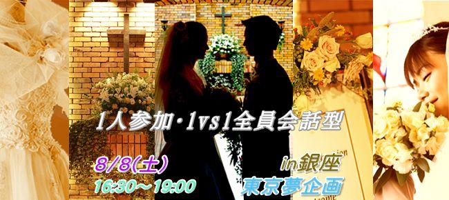 【銀座の婚活パーティー・お見合いパーティー】東京夢企画主催 2015年8月8日