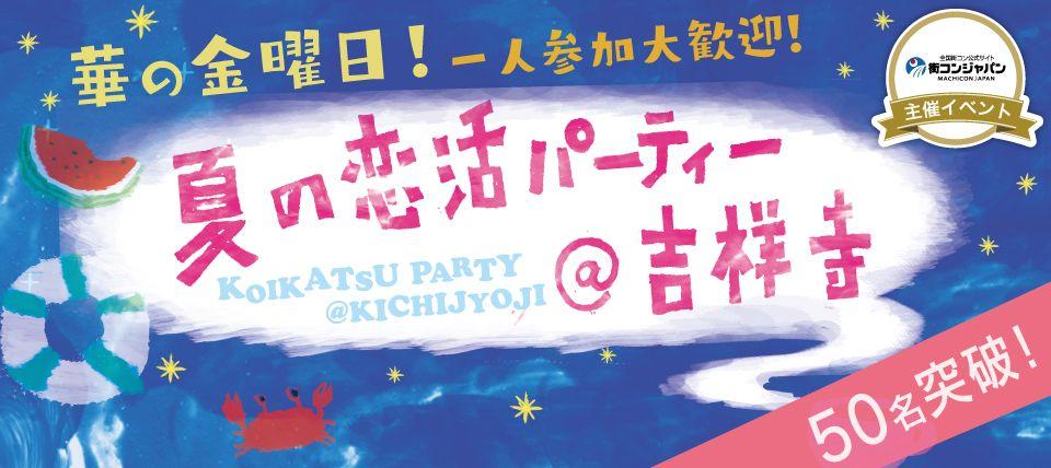 【吉祥寺の恋活パーティー】街コンジャパン主催 2015年8月14日