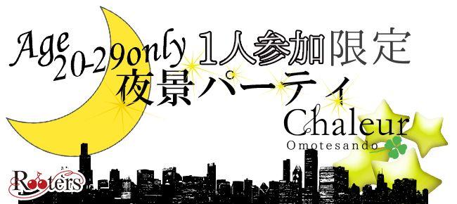 【渋谷の恋活パーティー】Rooters主催 2015年9月5日