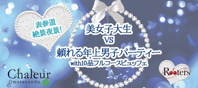 【渋谷の恋活パーティー】Rooters主催 2015年9月6日