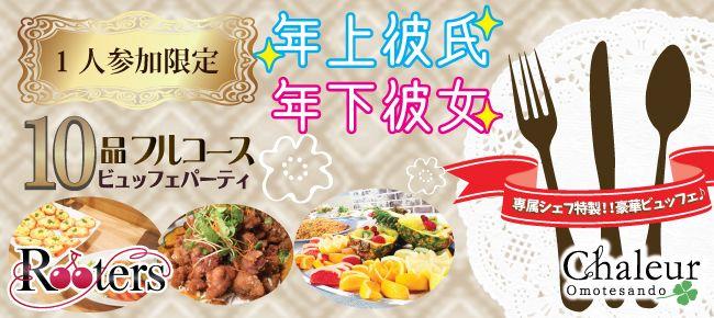 【渋谷の恋活パーティー】株式会社Rooters主催 2015年9月6日