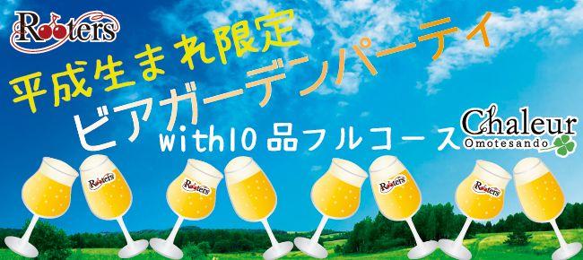【渋谷の恋活パーティー】Rooters主催 2015年9月19日