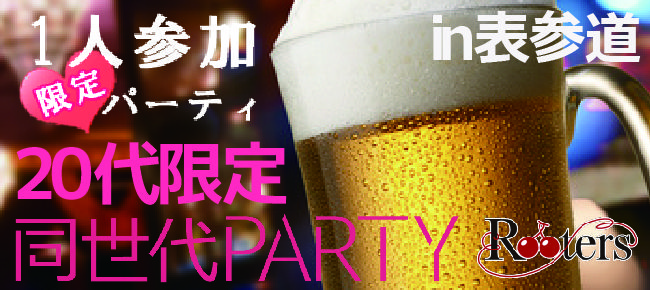 【渋谷の恋活パーティー】株式会社Rooters主催 2015年9月20日