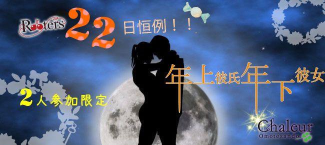 【渋谷の恋活パーティー】Rooters主催 2015年9月22日