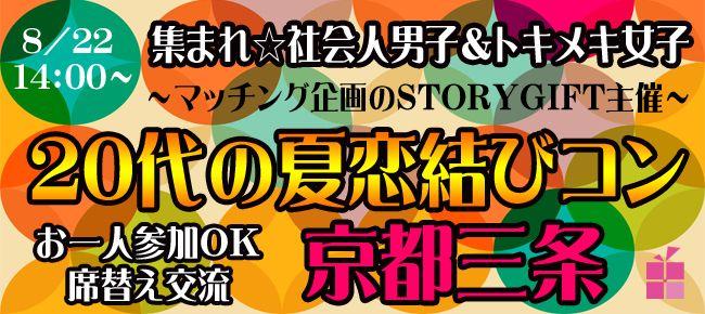 【京都府その他のプチ街コン】StoryGift主催 2015年8月22日