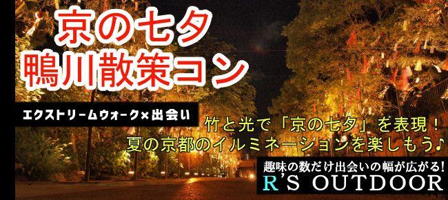 【京都府その他のプチ街コン】R`S kichen主催 2015年8月8日