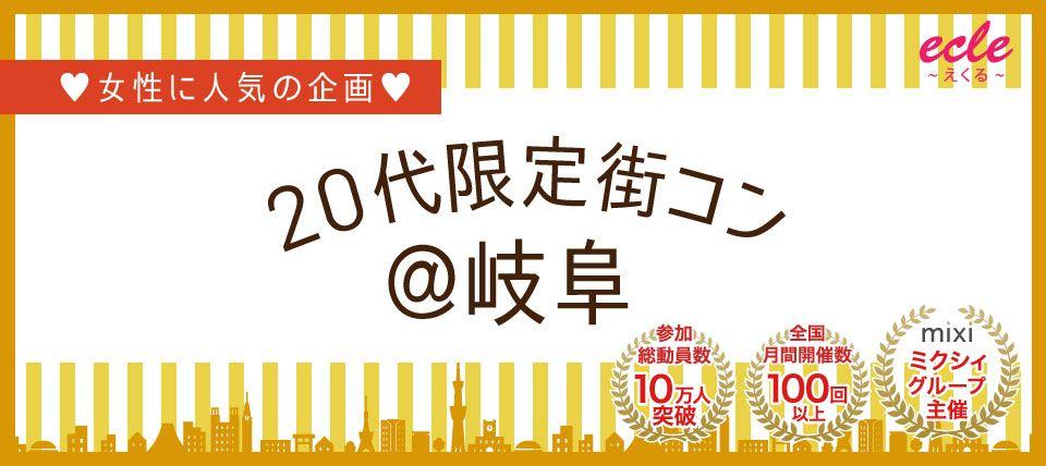 【岐阜県その他の街コン】えくる主催 2015年8月15日