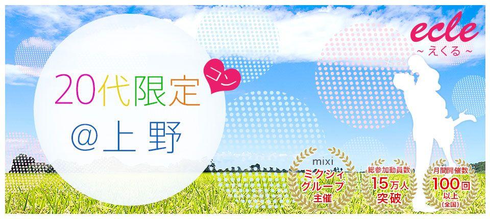 【上野の街コン】えくる主催 2015年9月5日
