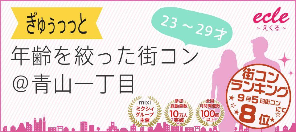 【青山の街コン】えくる主催 2015年9月5日