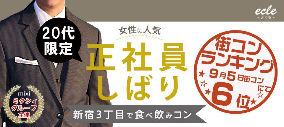【新宿の街コン】えくる主催 2015年9月5日