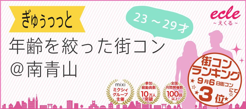【青山の街コン】えくる主催 2015年9月6日