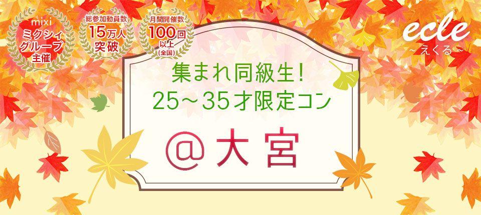 【大宮の街コン】えくる主催 2015年9月12日