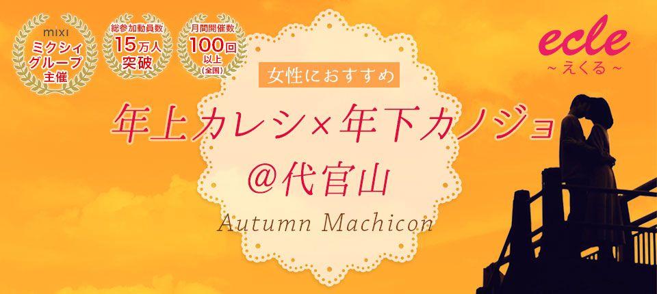 【代官山の街コン】えくる主催 2015年9月12日