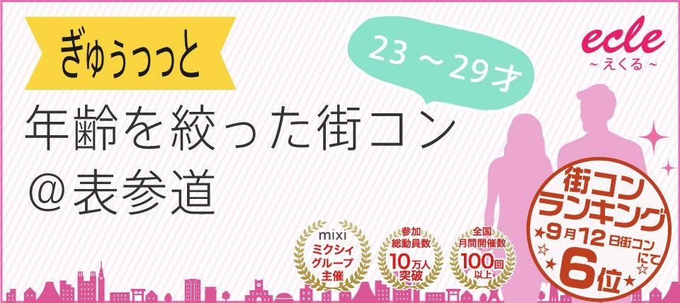 【表参道の街コン】えくる主催 2015年9月12日