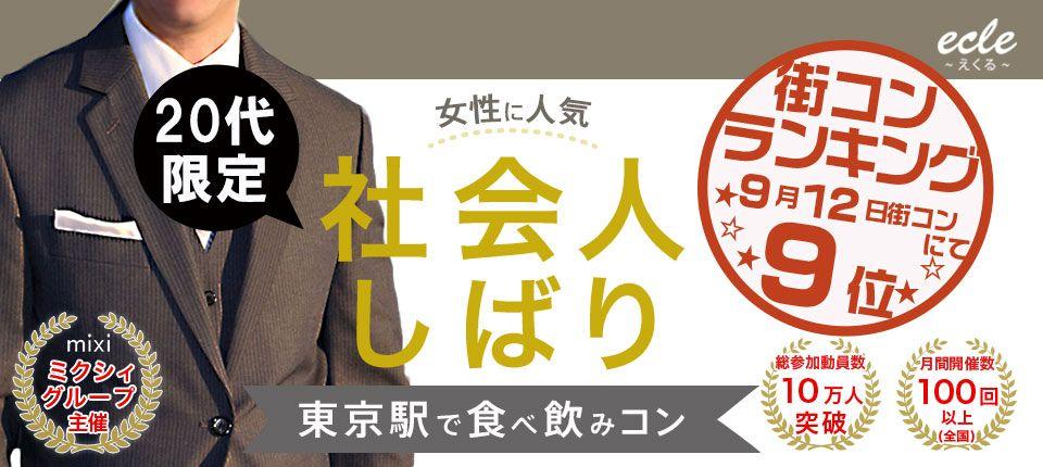 【八重洲の街コン】えくる主催 2015年9月12日