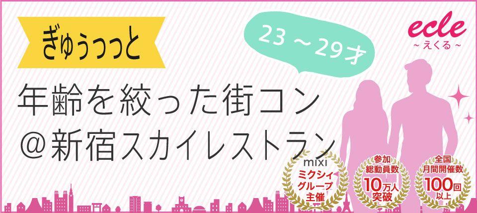 【新宿の街コン】えくる主催 2015年9月13日