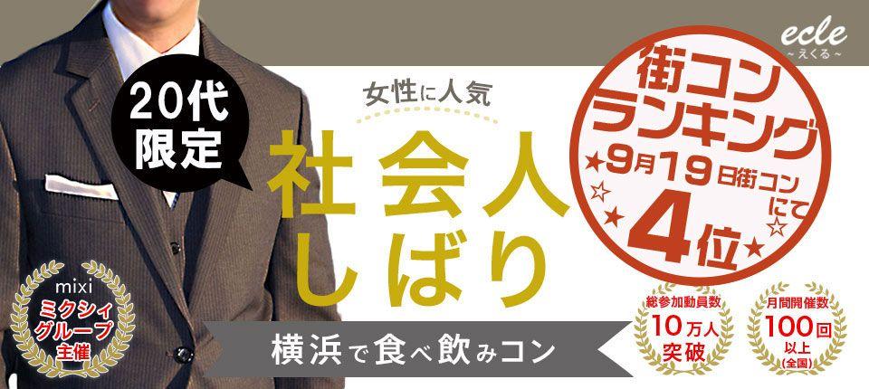 【横浜市内その他の街コン】えくる主催 2015年9月19日