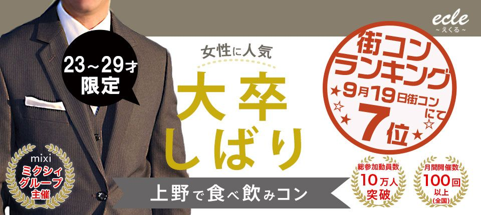 【上野の街コン】えくる主催 2015年9月19日