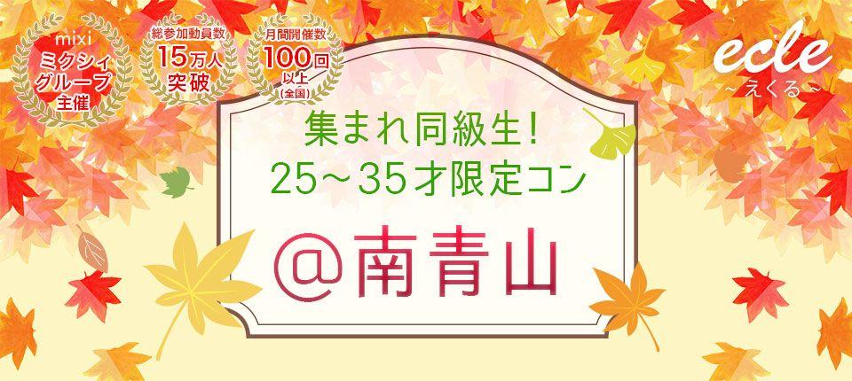 【青山の街コン】えくる主催 2015年9月19日
