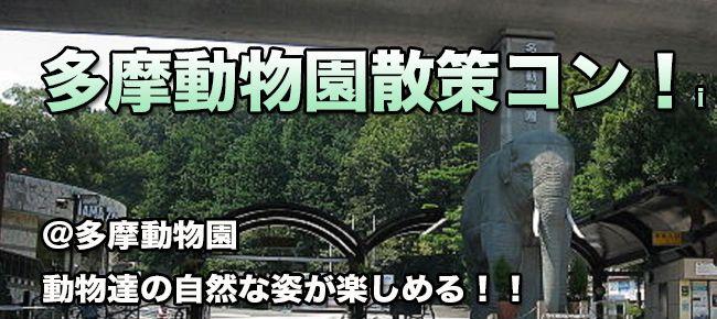 【東京都その他のプチ街コン】e-venz(イベンツ)主催 2015年8月9日