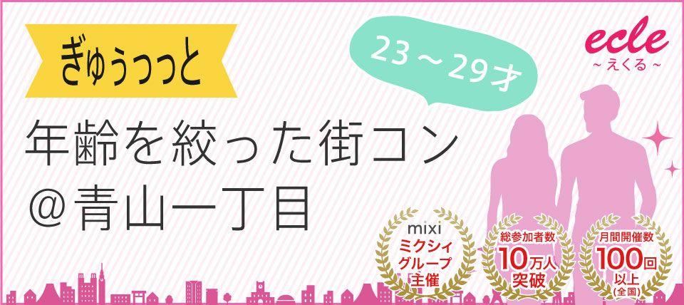 【青山の街コン】えくる主催 2015年9月23日